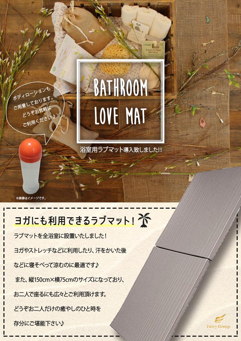 全室浴室マット使えます♪