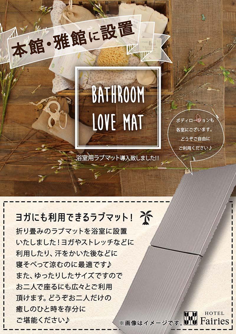 本館・雅館に浴室マット導入!!