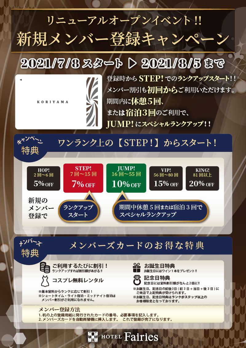 【期間限定】ご新規メンバー登録キャンペーン!!