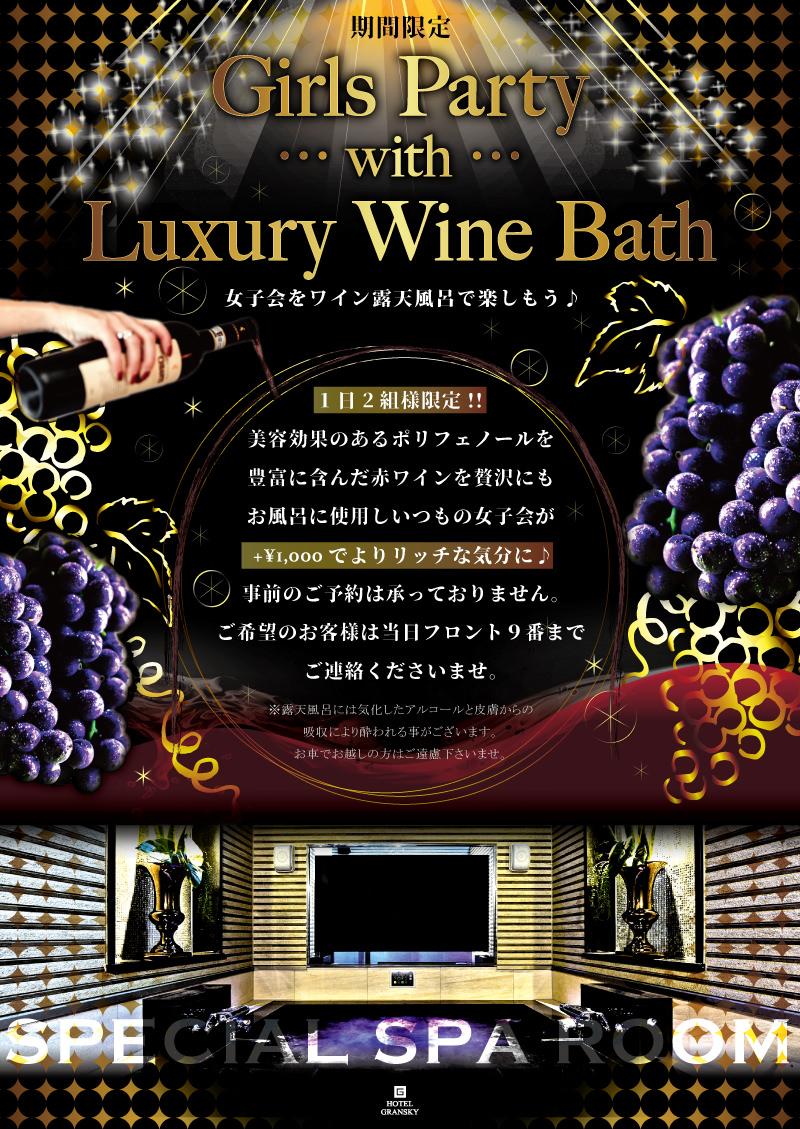 【期間限定】女子会をワイン露天風呂で楽しもう♪