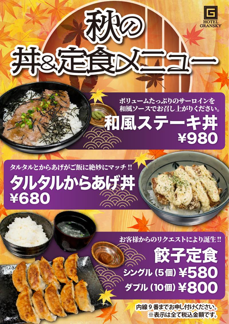 秋の丼&定食メニュー!!