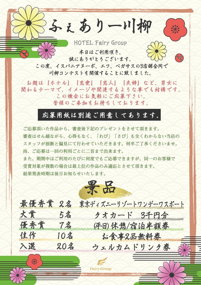 フェアリー川柳開催中!!