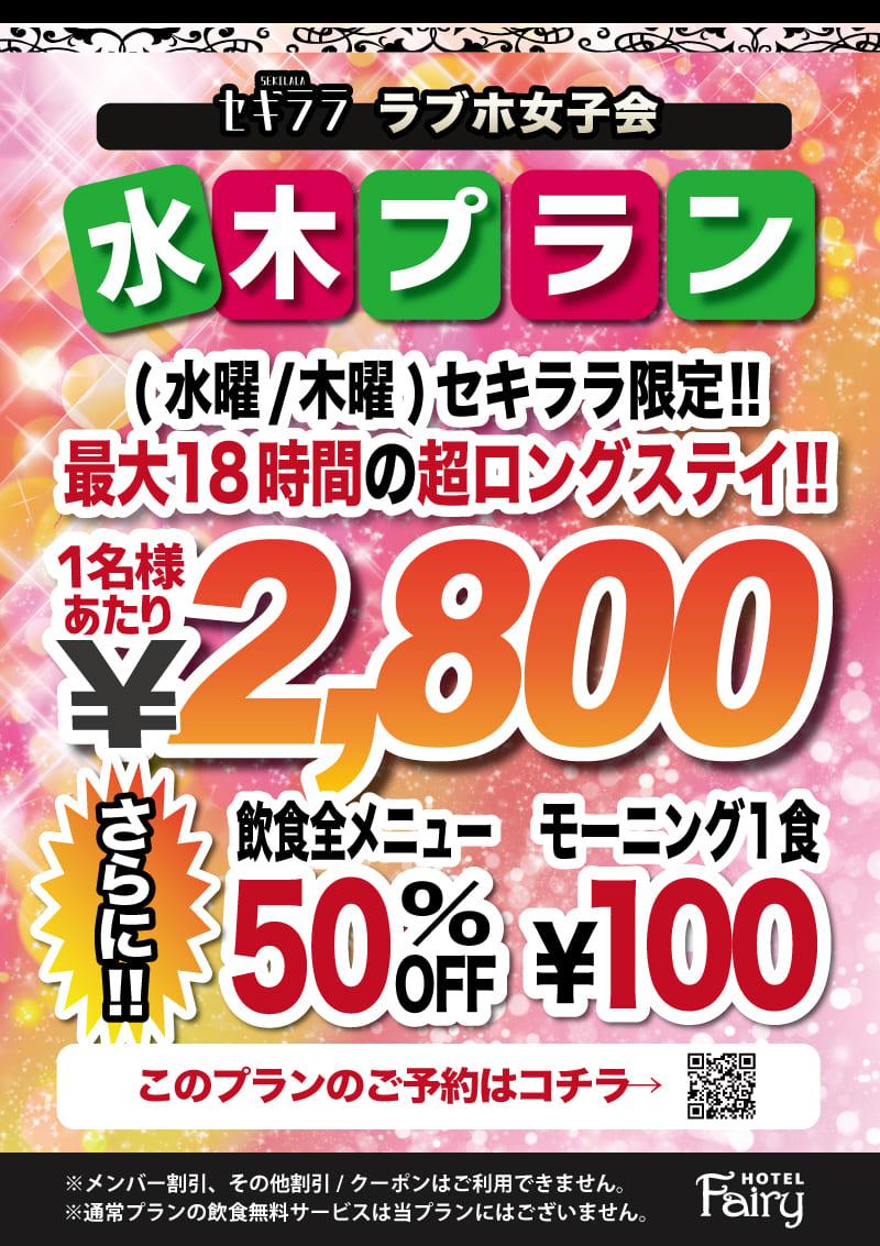 水木限定お得な女子会プラン!!