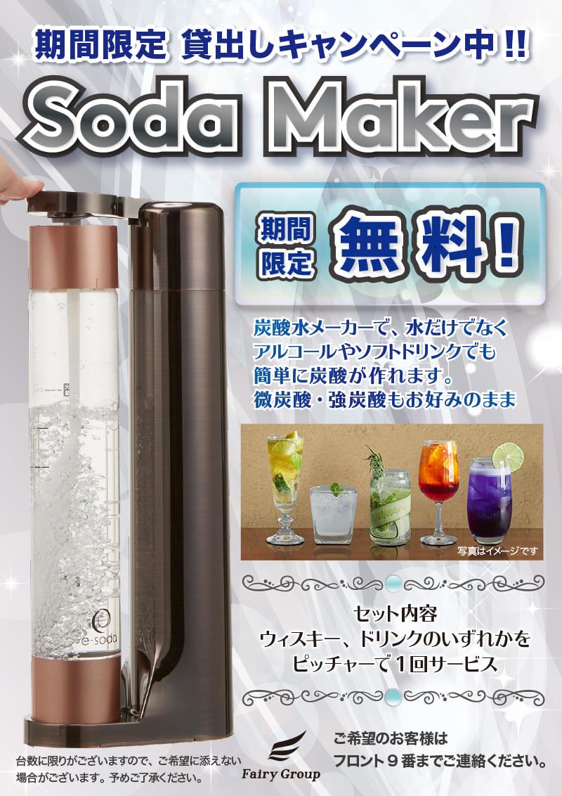 【期間限定】炭酸水メーカー無料貸出しキャンペーン中!