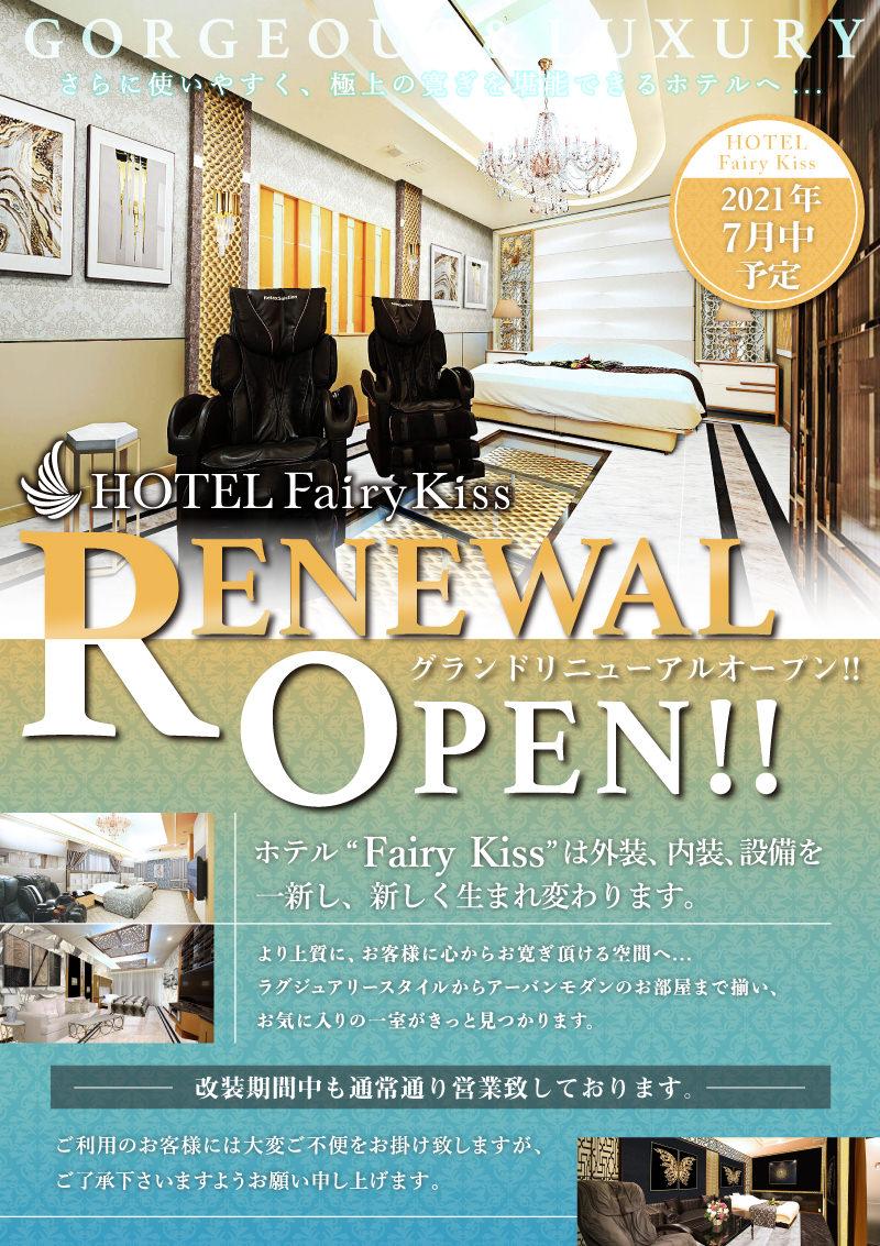 【近隣姉妹店】Fairy Kissが7月中にリニューアルオープン!!