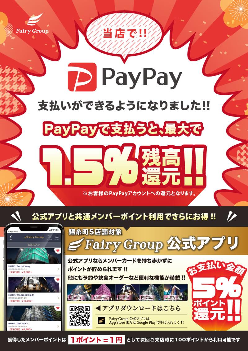 【PayPay】ご利用いただけます!!