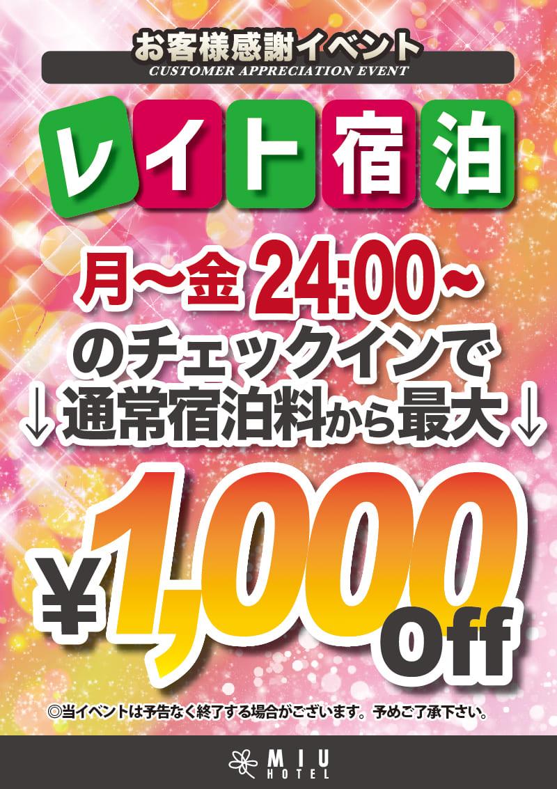 おすすめ平日レイト宿泊!!