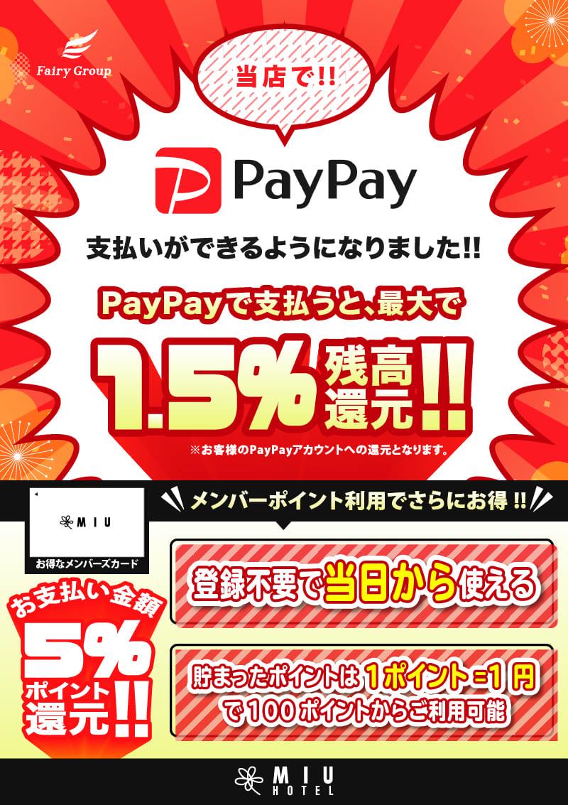 PayPayでのお支払いがご利用いただけます♪