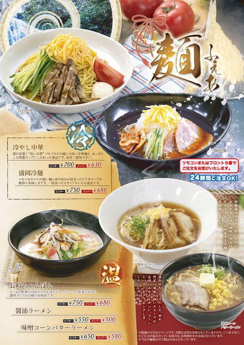 期間限定!夏の麺フェア!