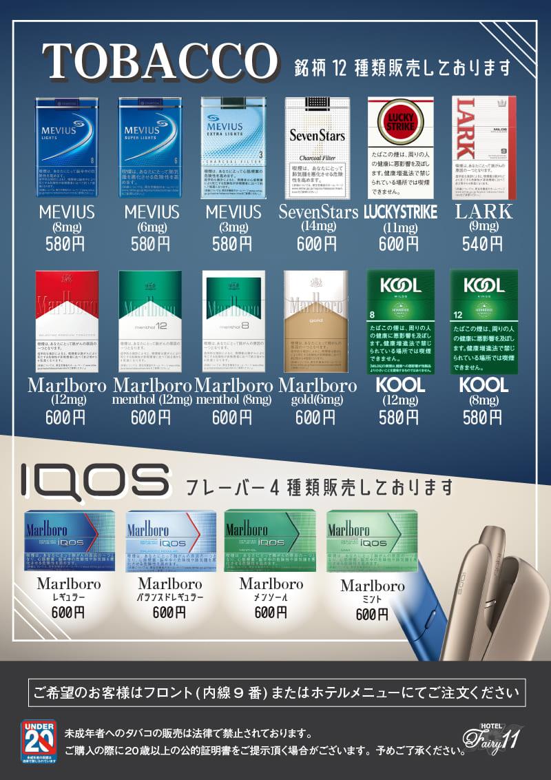 IQOS・タバコ各種販売中です!