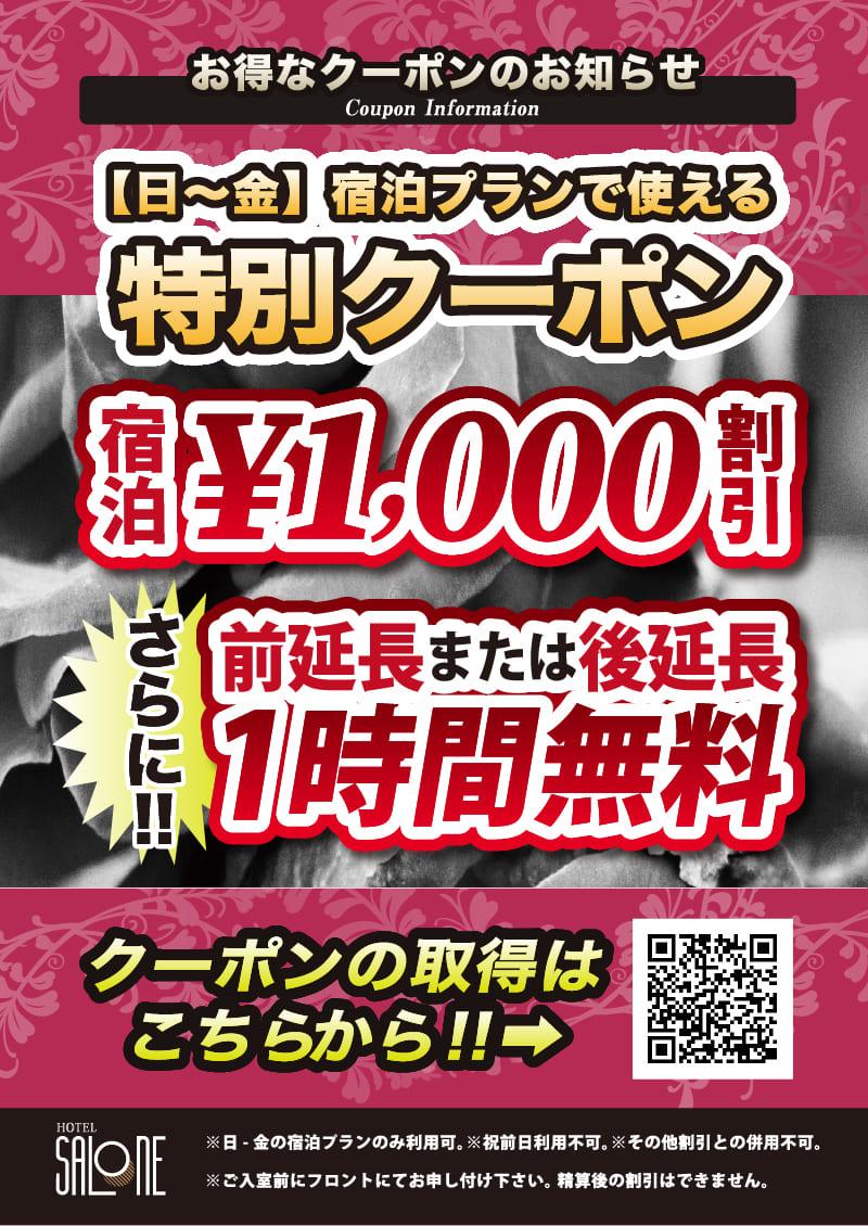【日〜金/宿泊限定】お得なクーポン!!