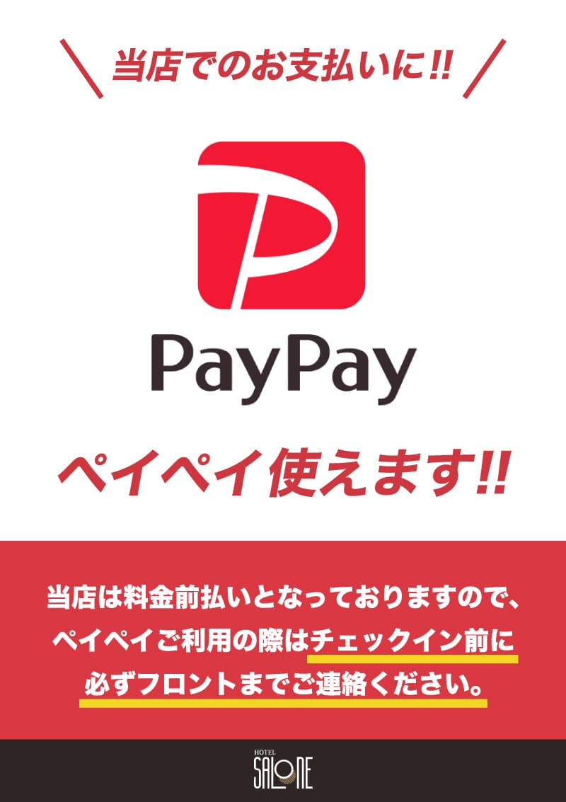 PayPayでのお支払いが可能です