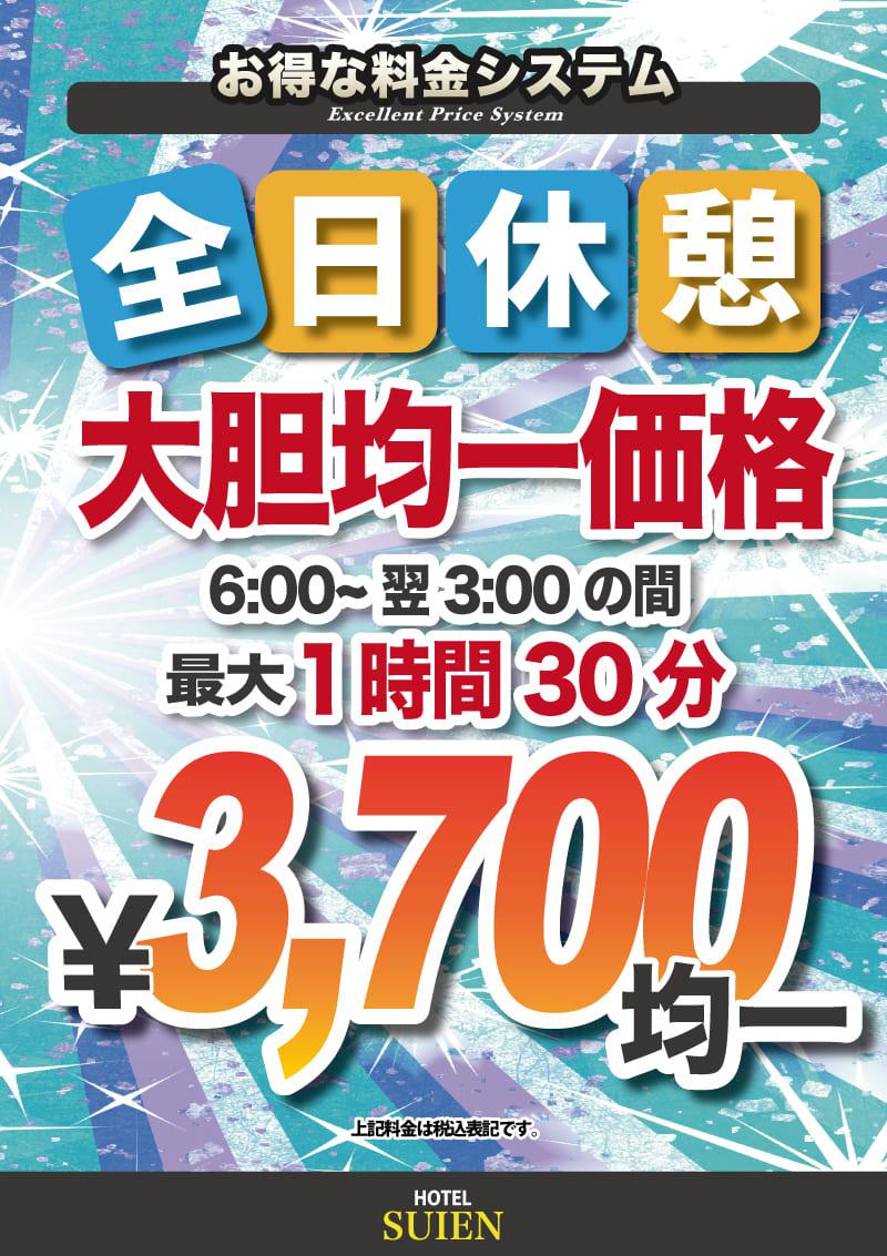 休憩全日¥3,700均一!