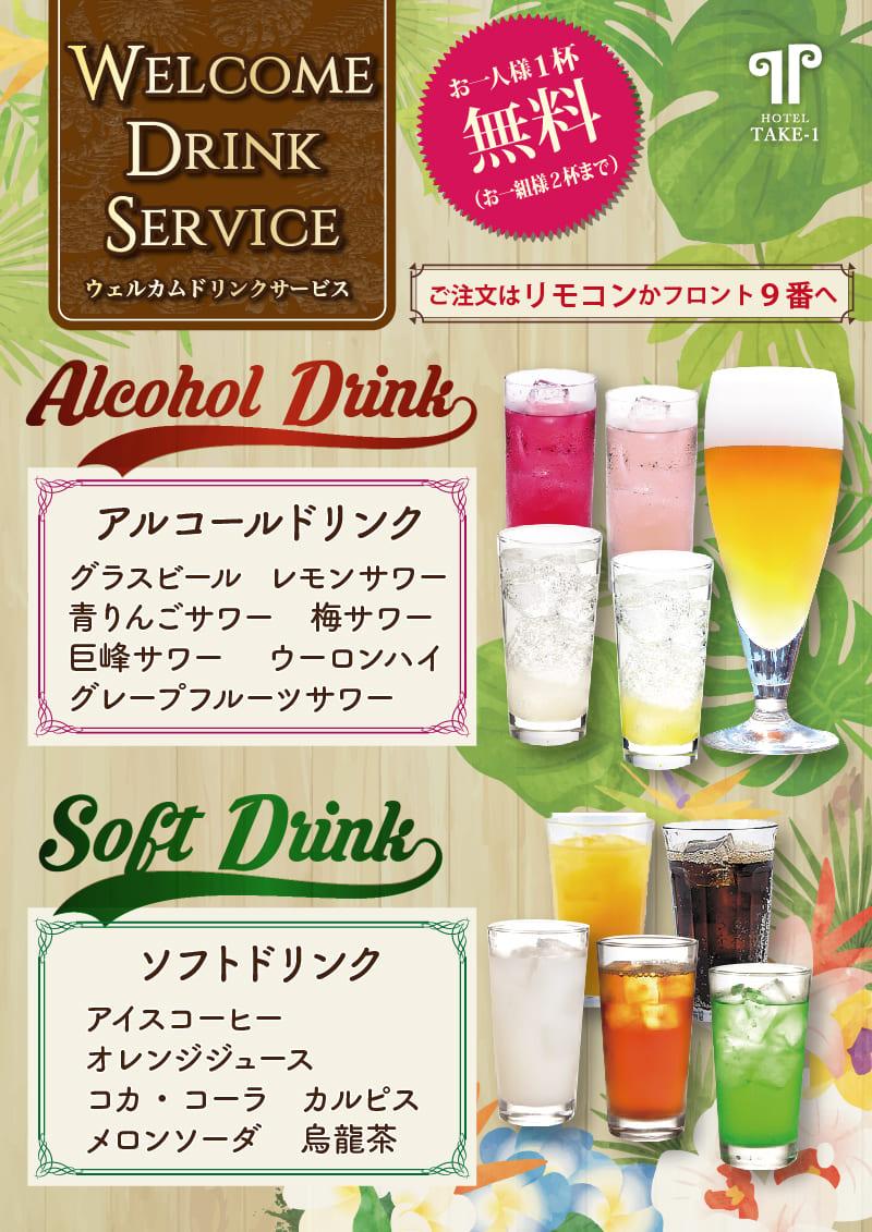 Drink Service