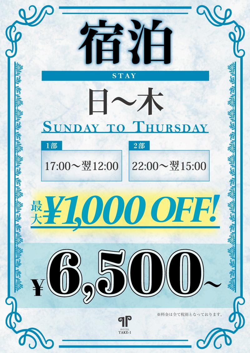 日〜木の宿泊最大1,000円OFF!!