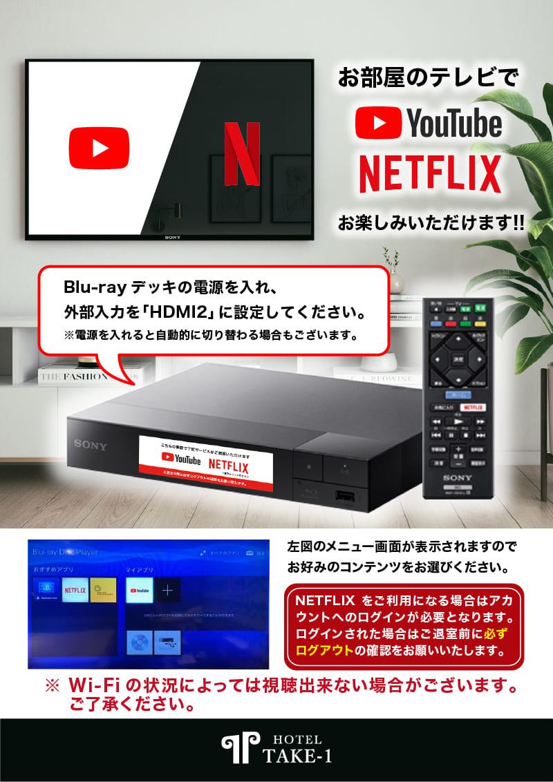 お部屋のテレビでYouTube/Netflixがお楽しみいただけます!!