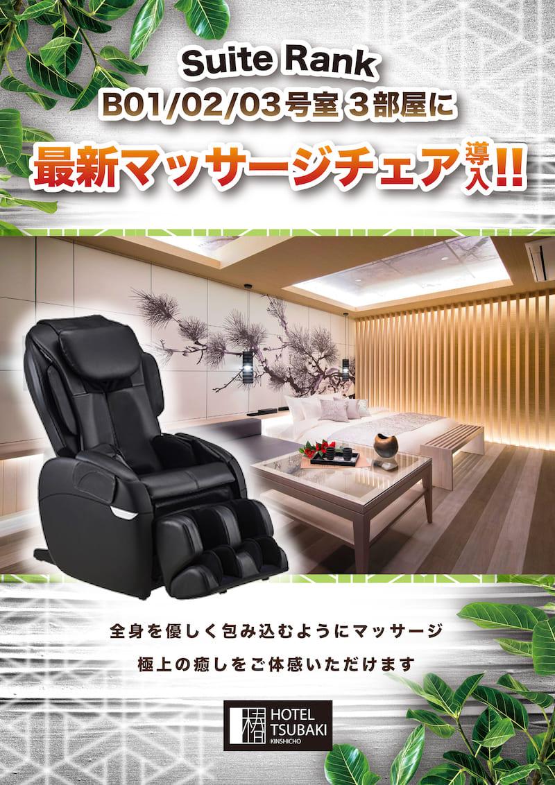 最新マッサージチェアをスイートランク3部屋に導入!!