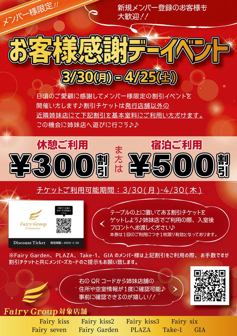 【期間限定】3月30日〜割引イベント開催♪