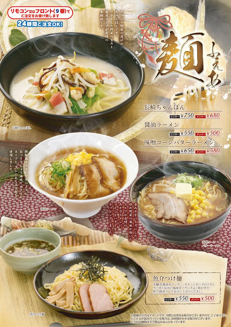 期間限定!麺フェア!