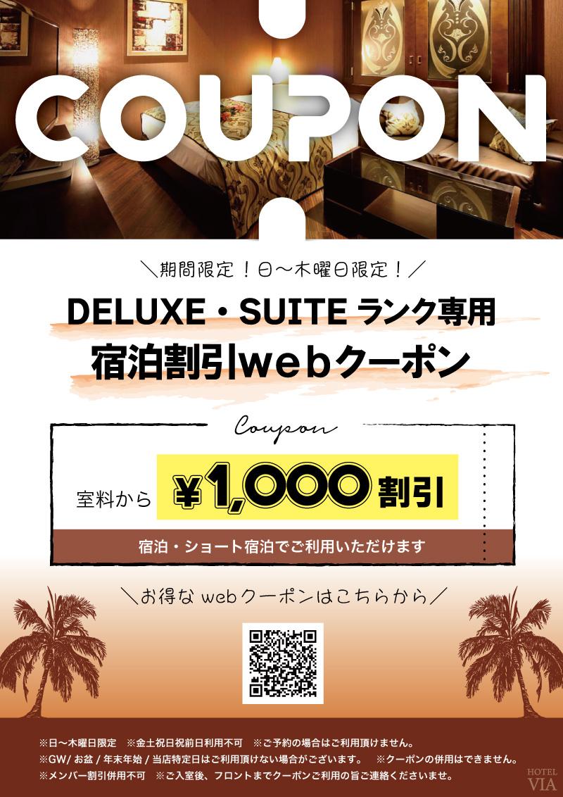 【日〜木限定】DELUXE・SUITEランク専用宿泊割引Webクーポン♪