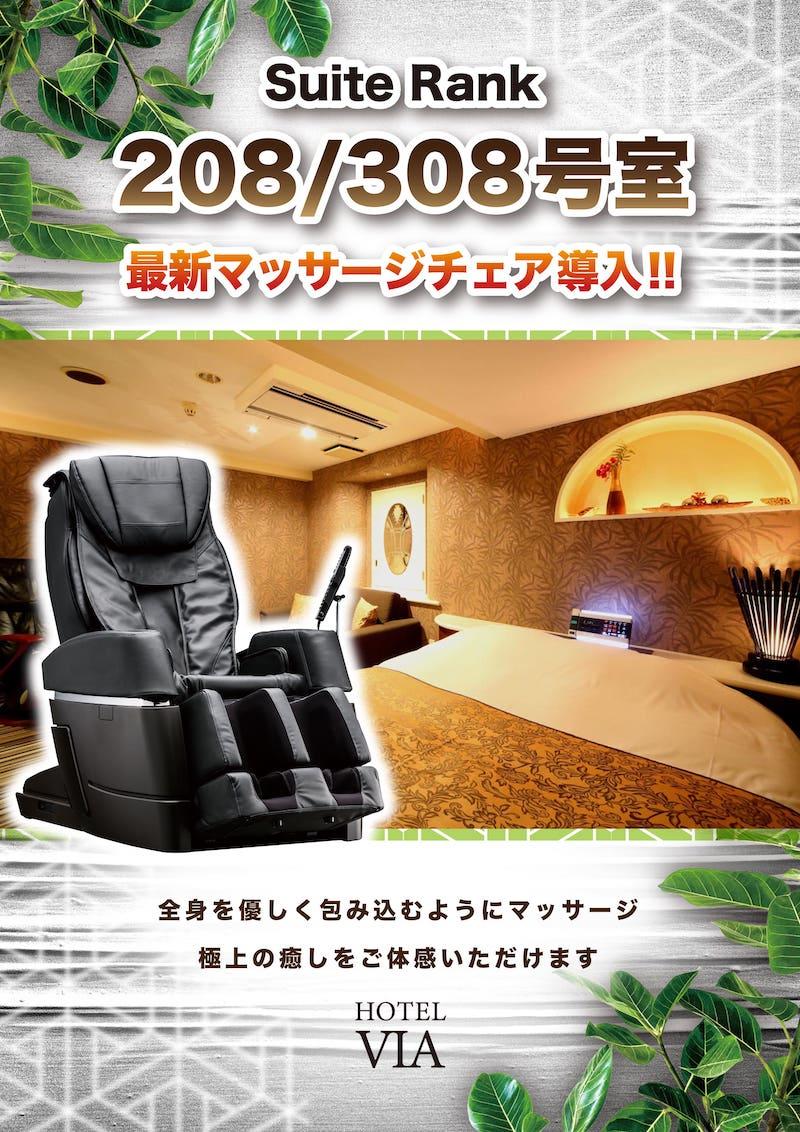 最新マッサージチェアをスイート2部屋に導入!!
