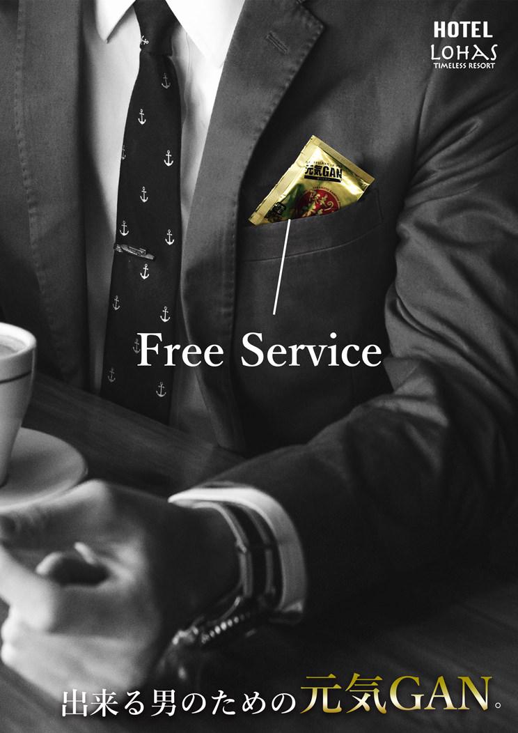 無料サービス出来る男のための元気GAN
