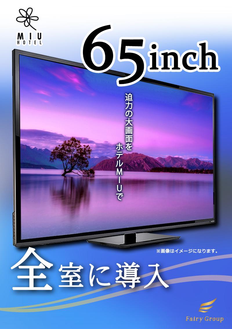 超大型!65inchテレビ設置!