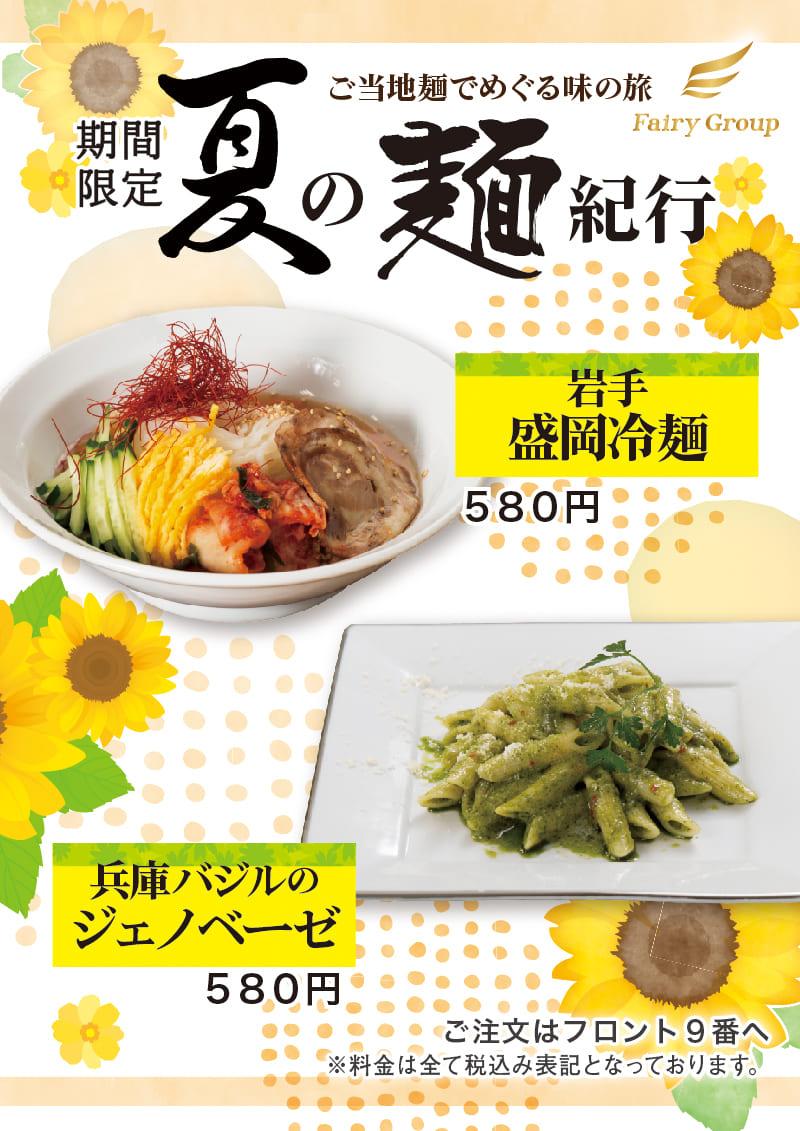 期間限定「夏の麺紀行」開始!!