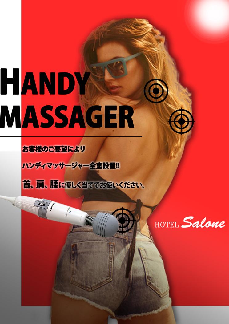 ハンディ―マッサージャー導入しました。