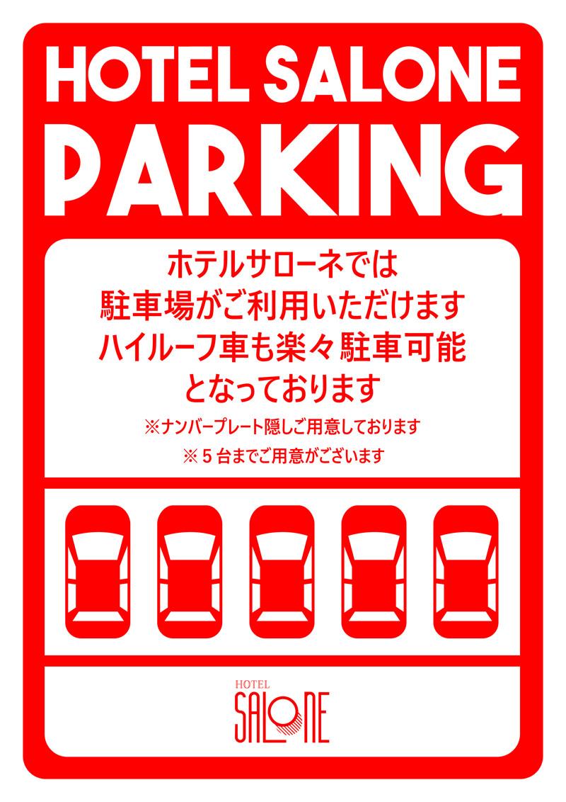 サローネでは駐車場がご利用いただけます