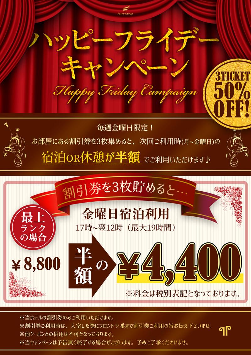 【金曜限定】ハッピーフライデーキャンペーン開催中!