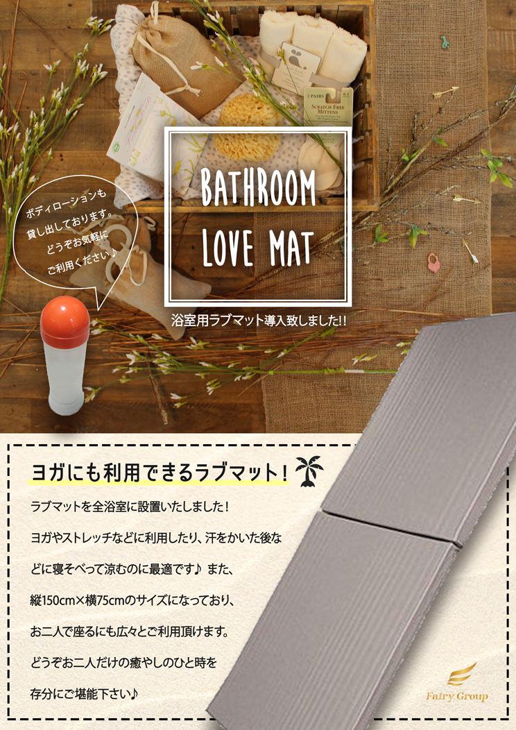 浴室マット全室に導入しております。