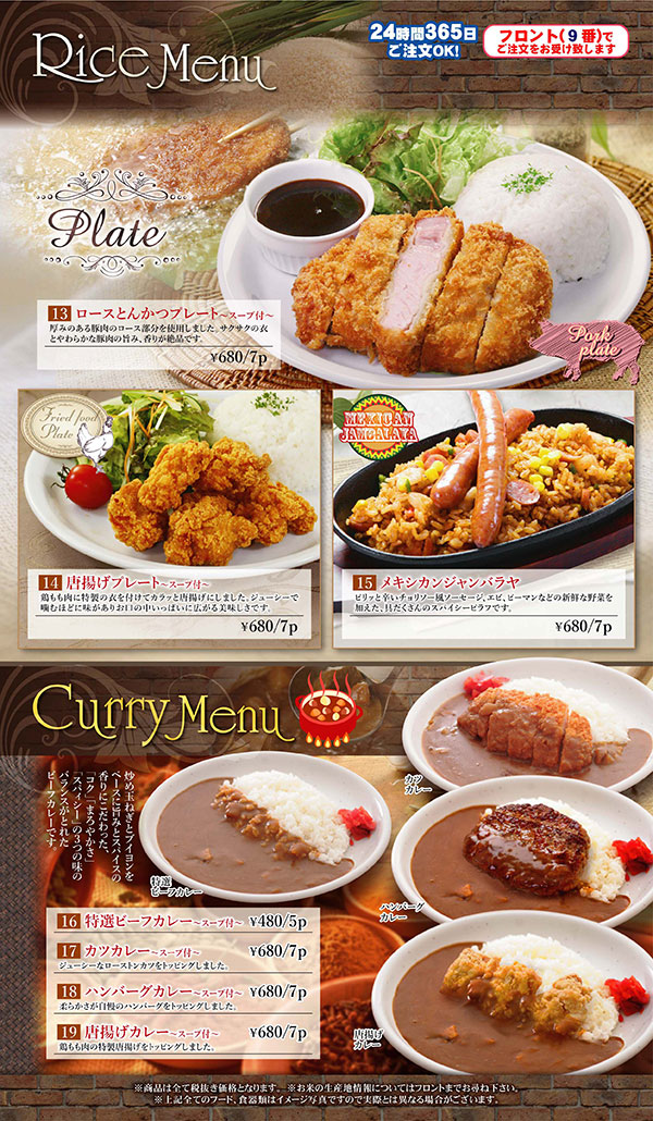 Rice&Curry Menu