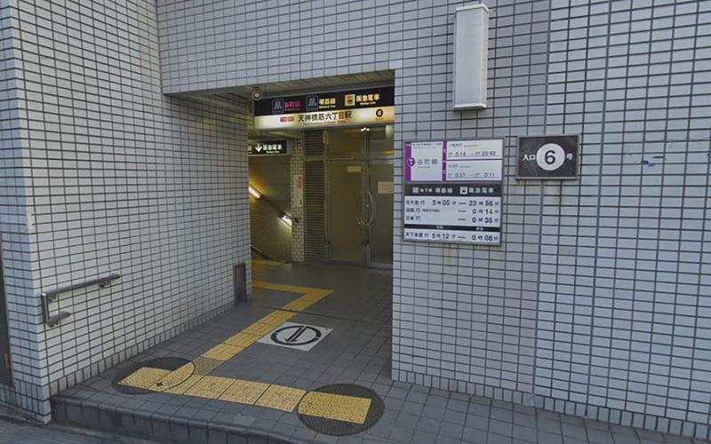 駅の出口は④番か⑥番をおすすめします。天神橋筋を北側方面(商店街と逆方向)に道沿いに進みます。
