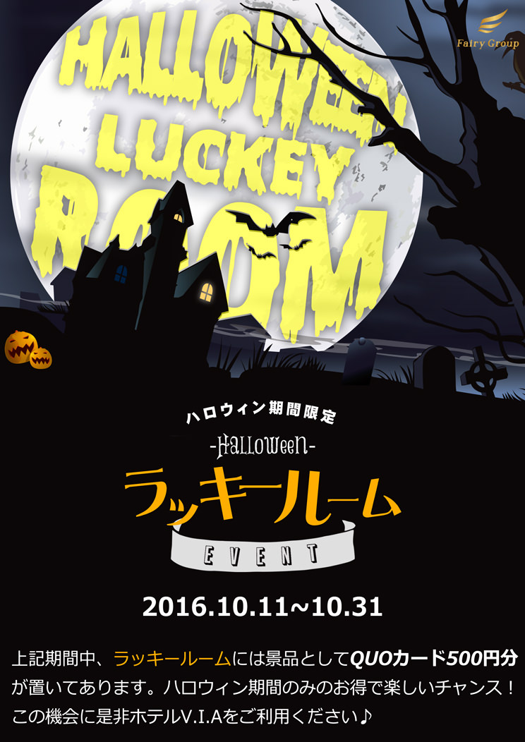 ハロウィン期間限定ラッキールーム!
