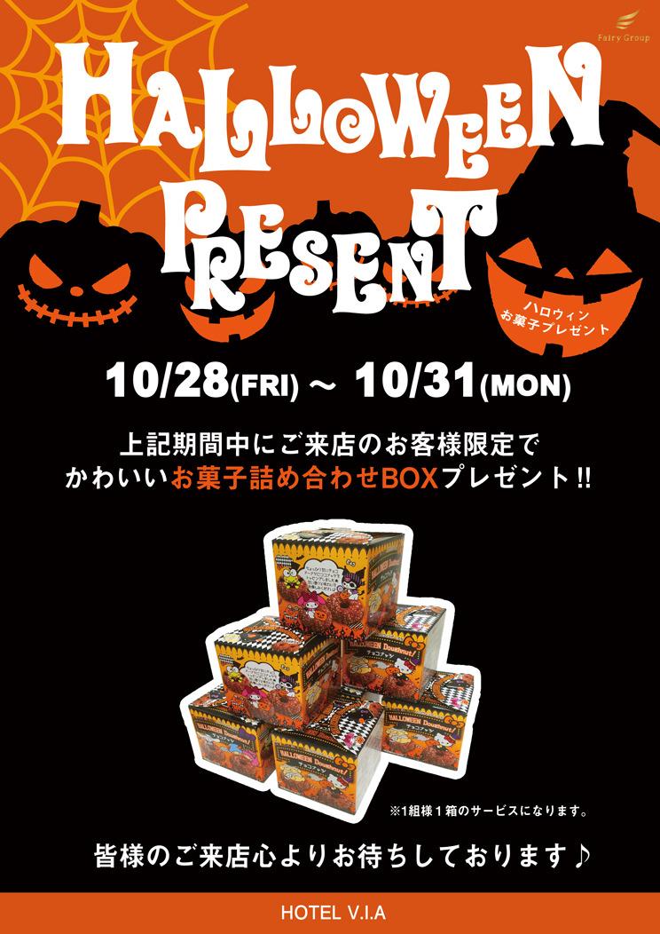 10/28~31の期間中にご来店されたお客様にお菓子BOXプレゼント♪