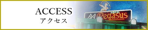 アクセス/マップ