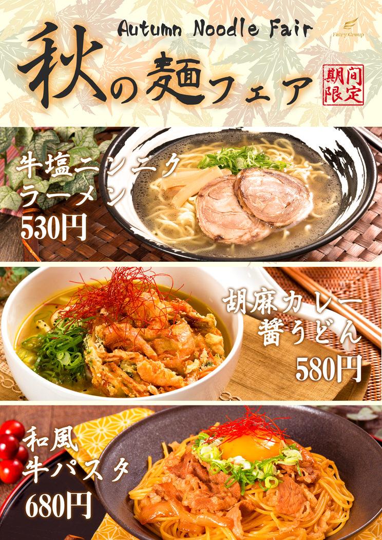 秋限定麺フェア開催中♪