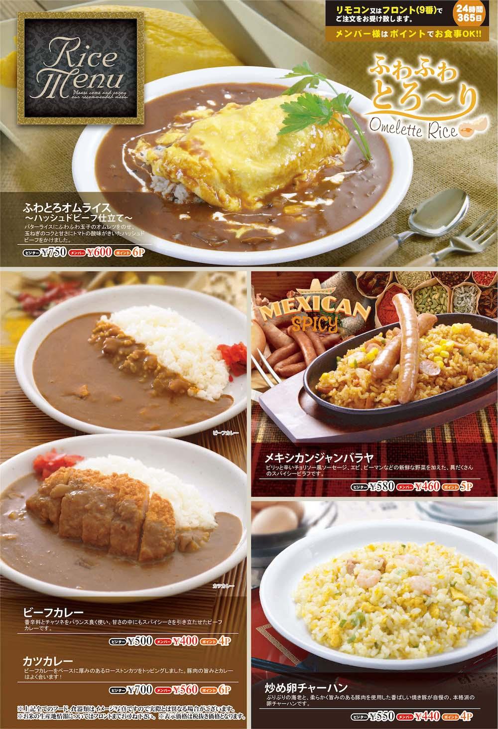 Rice Menu