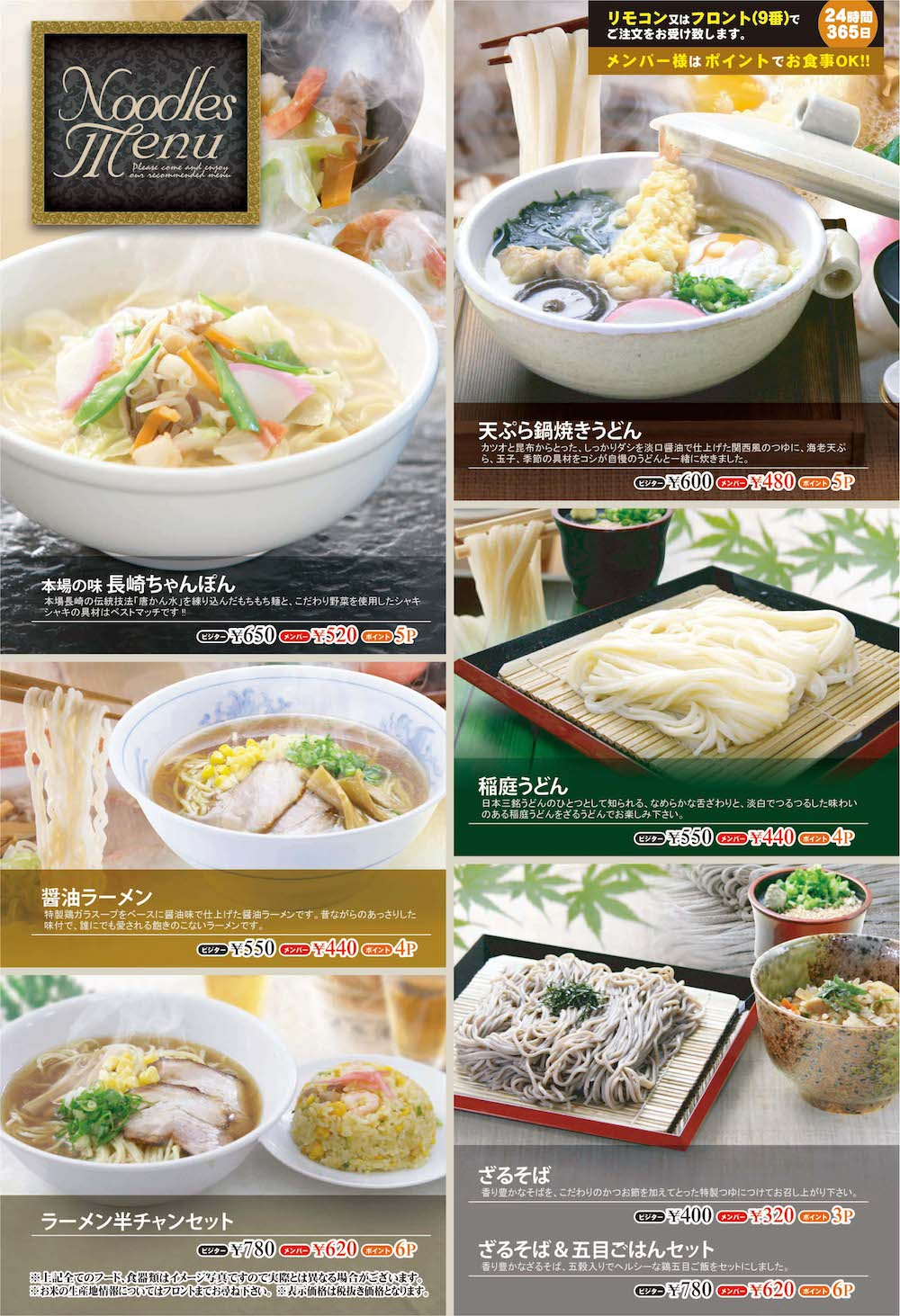 Noodles menu