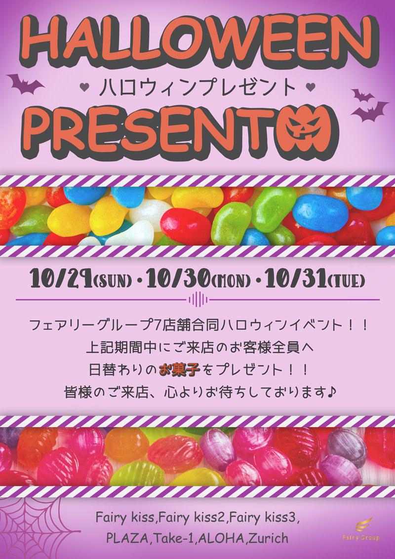 10月29日~!3日間限定ハロウィンイベント!