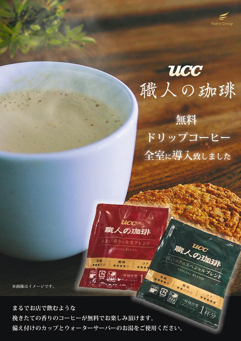 ドリップコーヒーを無料でお楽しみいただけます。