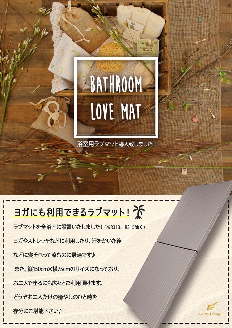 浴室マット導入