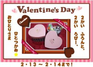バレンタイン002-1