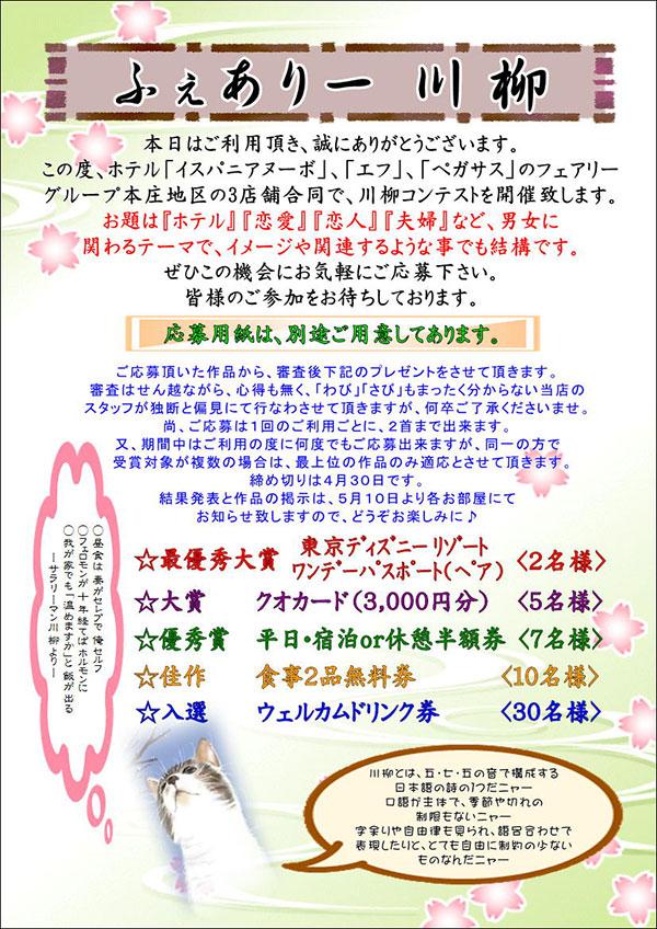 「ふぇありー川柳」受賞者発表!