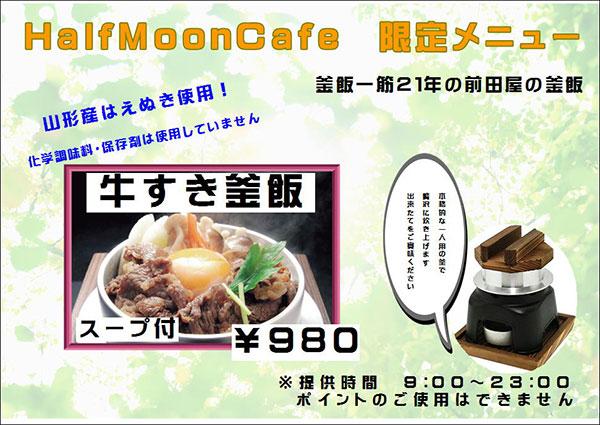 Cafe 限定メニュー