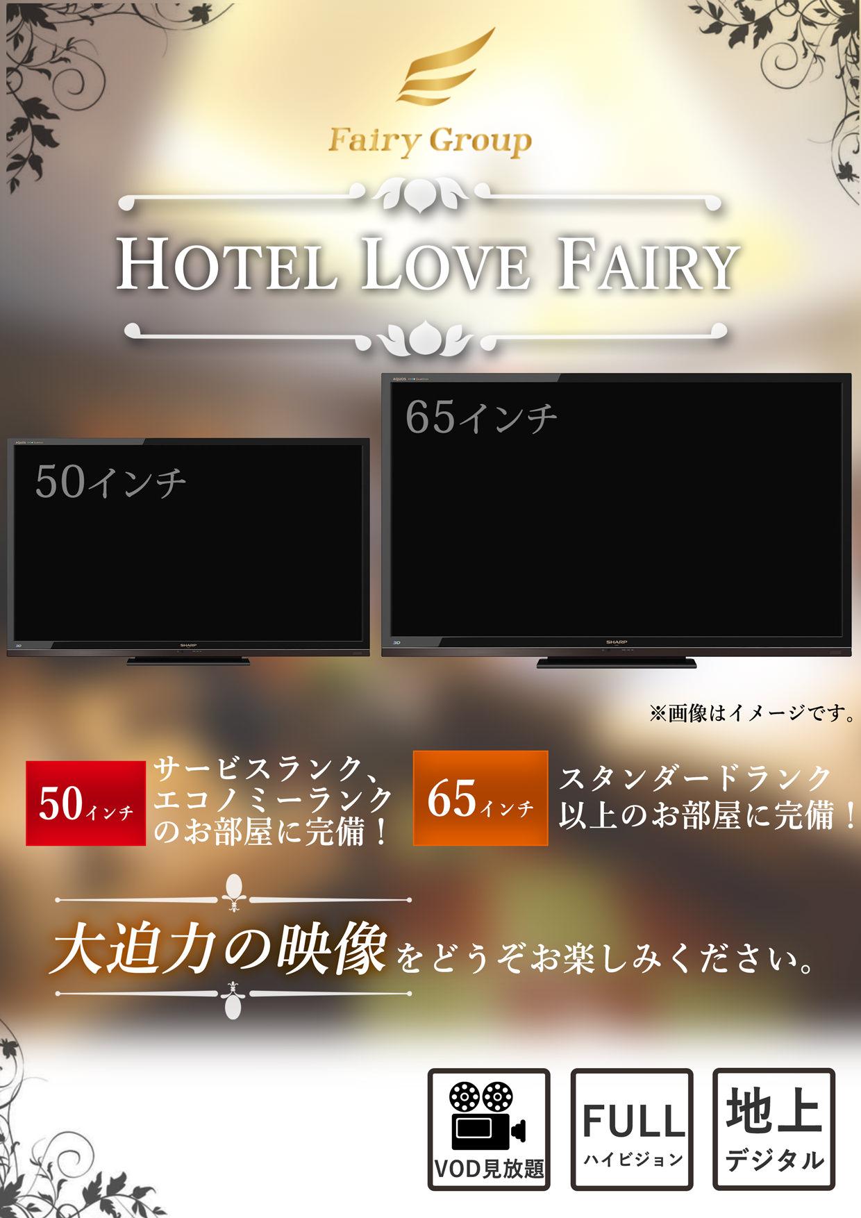 全室50or65インチの大型TV設置!