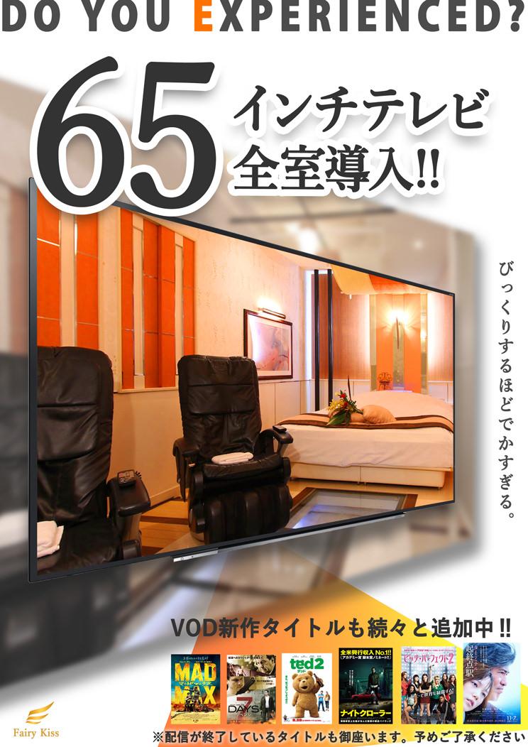 65インチテレビ全室導入!!