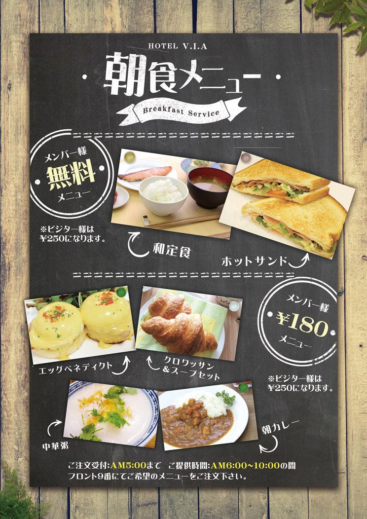 朝食サービスメニュー