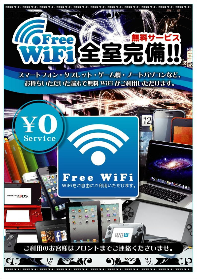 完全無料Wi-Fiが館内すべてで利用可能!